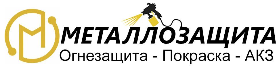 Огнезащита - Покраска - АКЗ